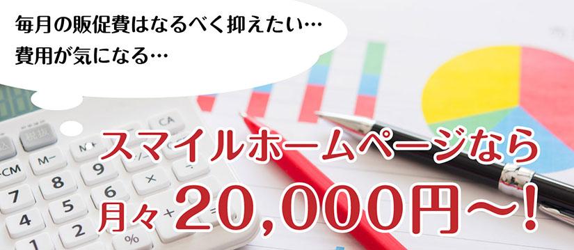 スマイルホームページなら月々20,000円~